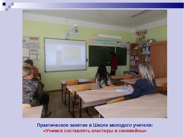 Практическое занятие в Школе молодого учителя: «Учимся составлять кластеры и...