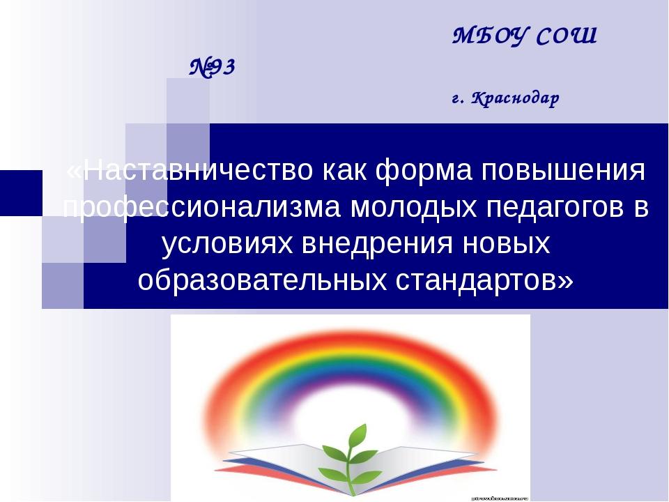 «Наставничество как форма повышения профессионализма молодых педагогов в усл...