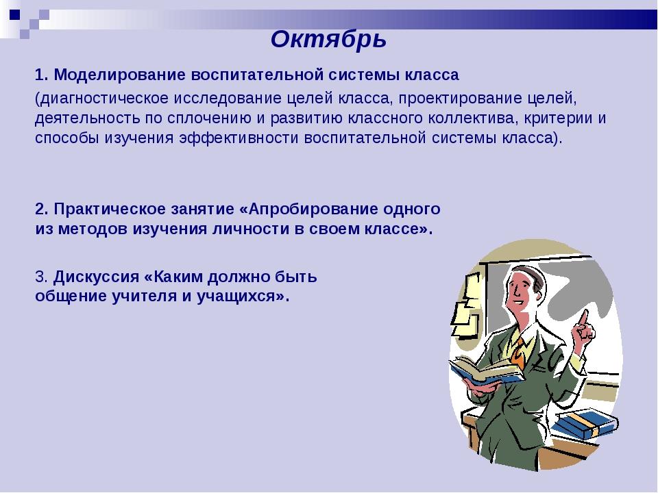 Октябрь 1. Моделирование воспитательной системы класса (диагностическое иссле...