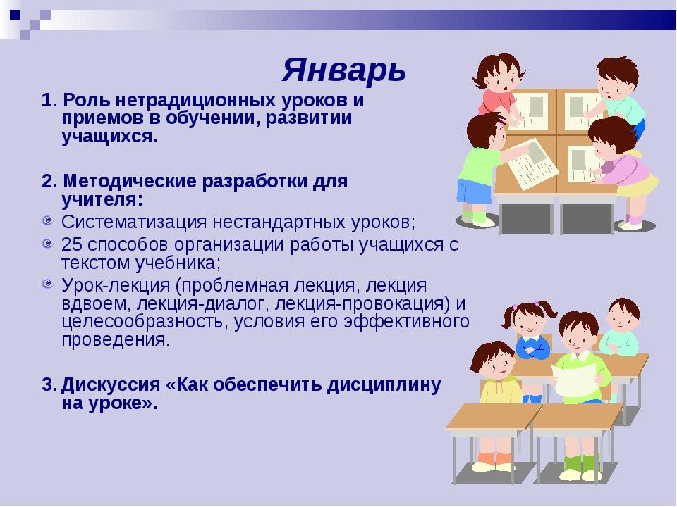 Январь 1. Роль нетрадиционных уроков и приемов в обучении, развитии учащихся...