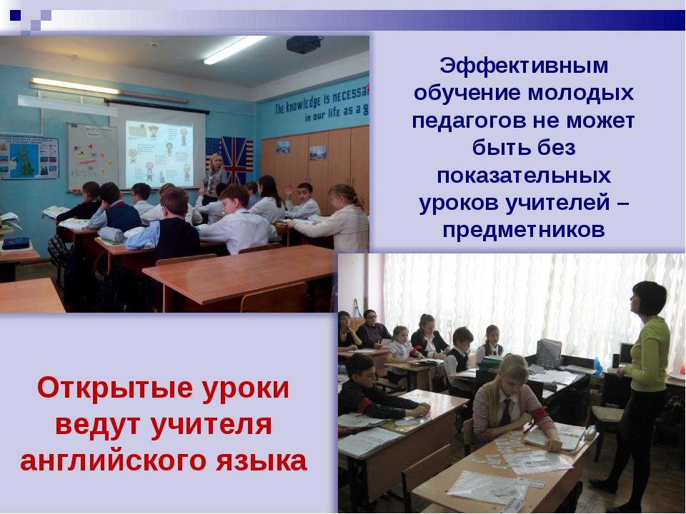 Эффективным обучение молодых педагогов не может быть без показательных уроков...