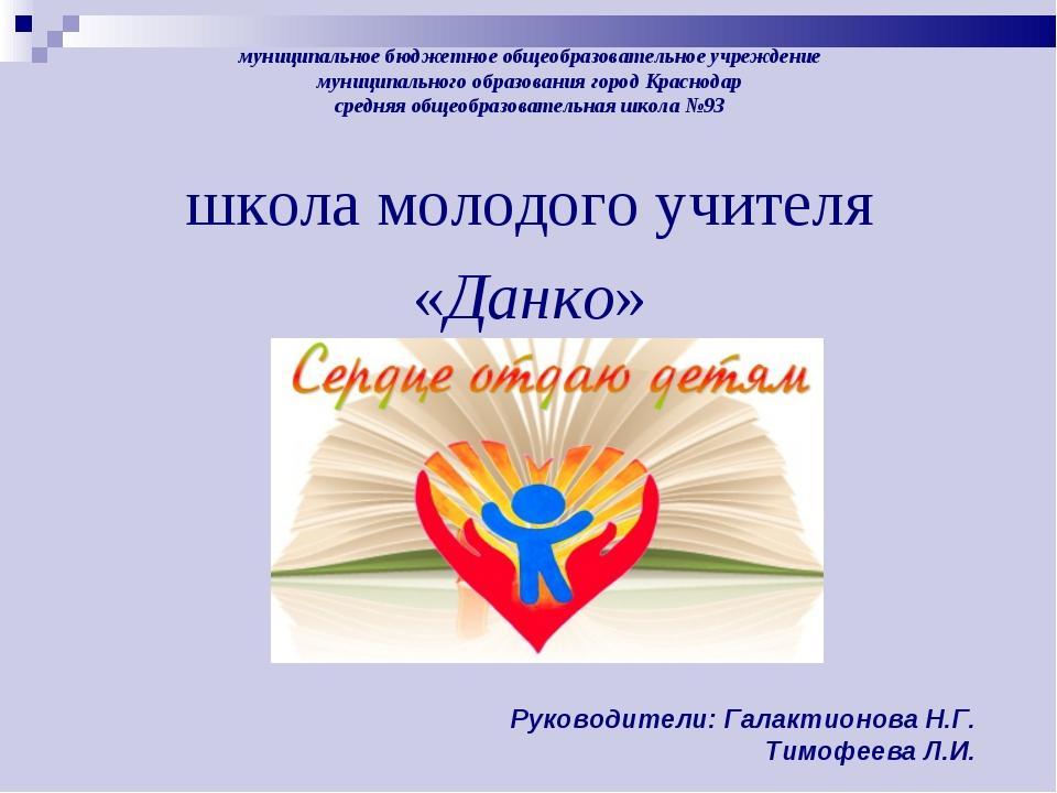 муниципальное бюджетное общеобразовательное учреждение муниципального образов...