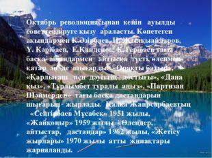 Октябрь революциясынан кейін ауылды советтендіруге қызу араласты. Көпетеген а