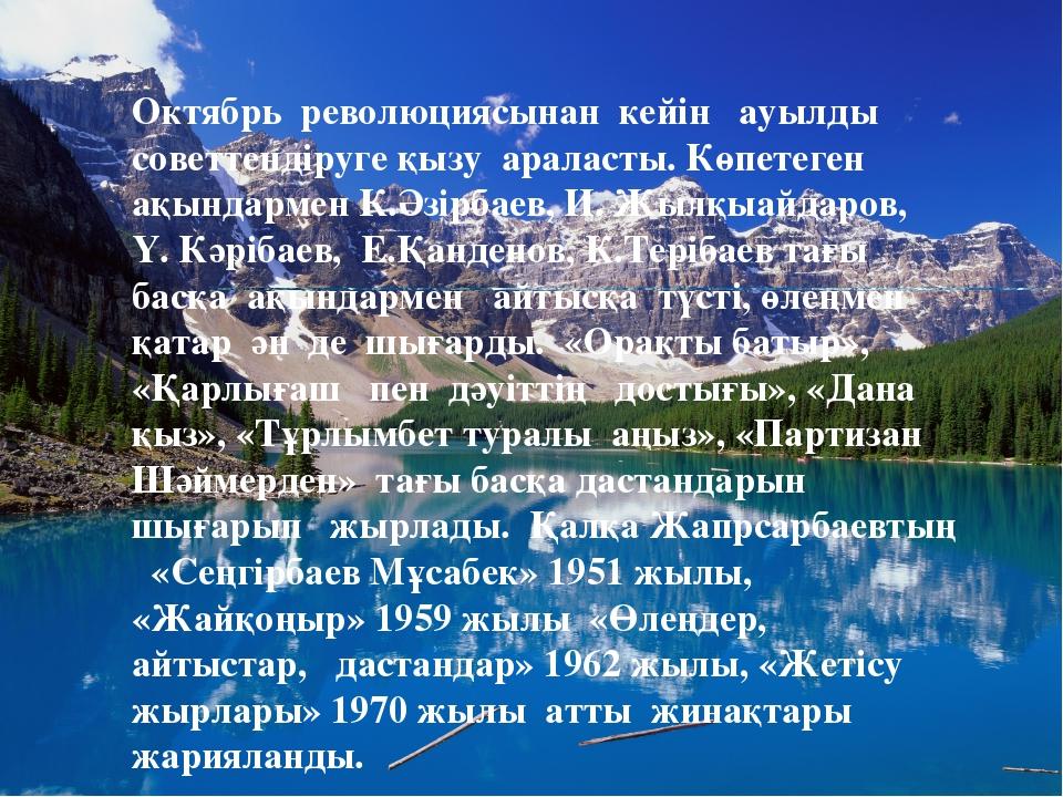 Октябрь революциясынан кейін ауылды советтендіруге қызу араласты. Көпетеген а...