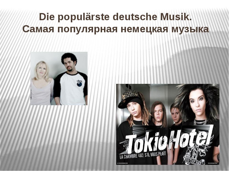 Die populärste deutsche Musik. Самая популярная немецкая музыка