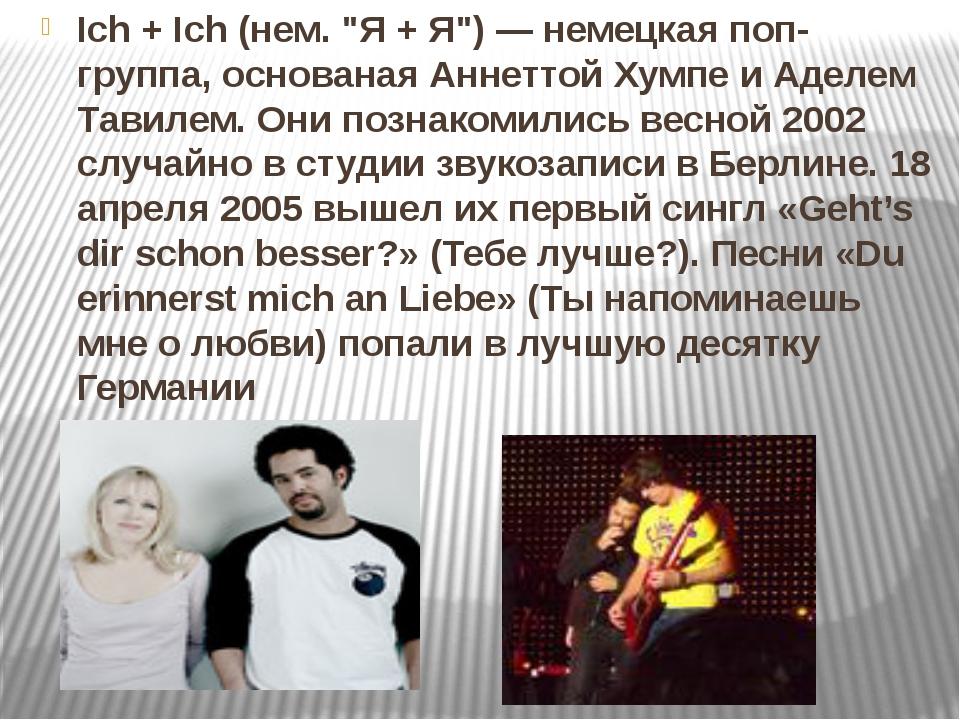 """Ich + Ich (нем. """"Я + Я"""") — немецкая поп-группа, основаная Аннеттой Хумпе и А..."""
