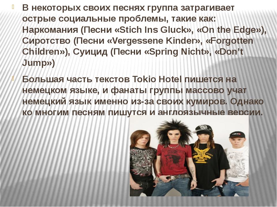 В некоторых своих песнях группа затрагивает острые социальные проблемы, таки...