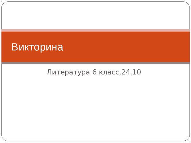 Литература 6 класс.24.10 Викторина