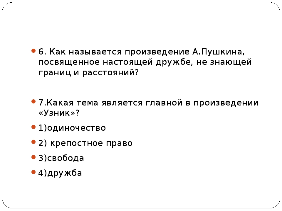 6. Как называется произведение А.Пушкина, посвященное настоящей дружбе, не з...