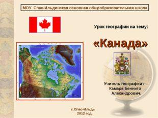 МОУ Спас-Ильдинская основная общеобразовательная школа Урок географии на тем