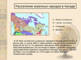 Расселение коренных народов в Канаде В XX веке численность коренных народов в