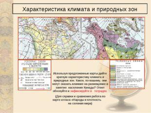 Характеристика климата и природных зон Используя предложенные карты дайте кра