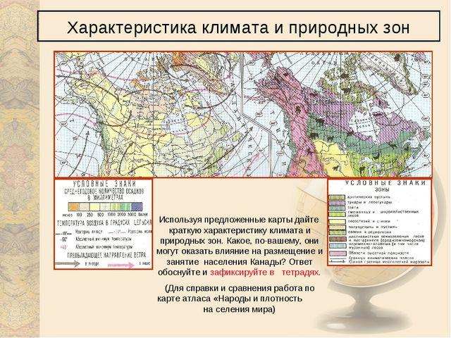 Характеристика климата и природных зон Используя предложенные карты дайте кра...