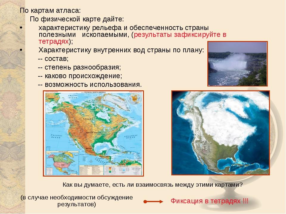 По картам атласа: По физической карте дайте: характеристику рельефа и обеспеч...