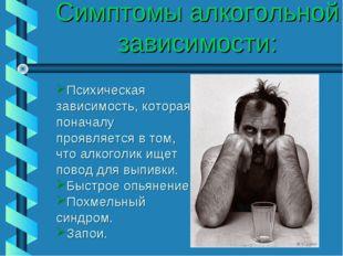 Симптомы алкогольной зависимости: Психическая зависимость, которая поначалу п