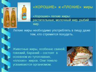 «Хорошие» легкие жиры: растительные, молочный жир, рыбий жир. Животные жиры,