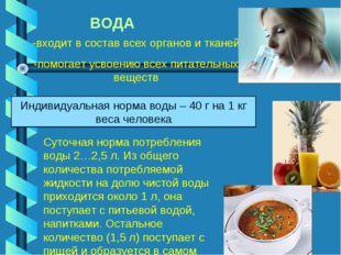 -входит в состав всех органов и тканей -помогает усвоению всех питательных ве