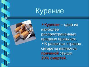 Курение Курение – одна из наиболее распространенных вредных привычек. В разви