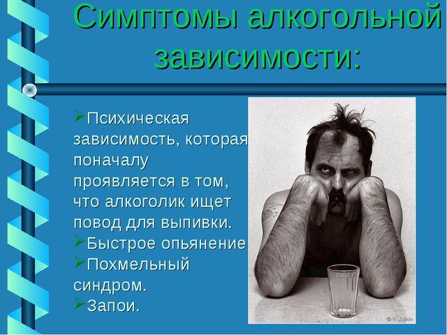 Симптомы алкогольной зависимости: Психическая зависимость, которая поначалу п...