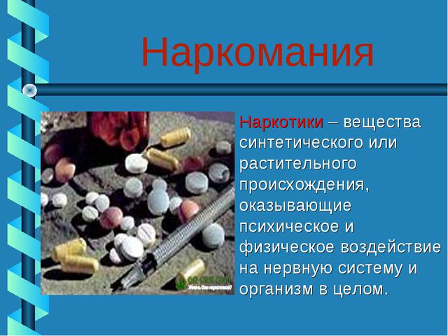 Наркомания Наркотики – вещества синтетического или растительного происхождени...