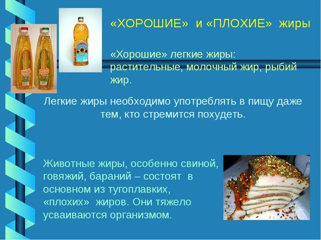 «Хорошие» легкие жиры: растительные, молочный жир, рыбий жир. Животные жиры,...