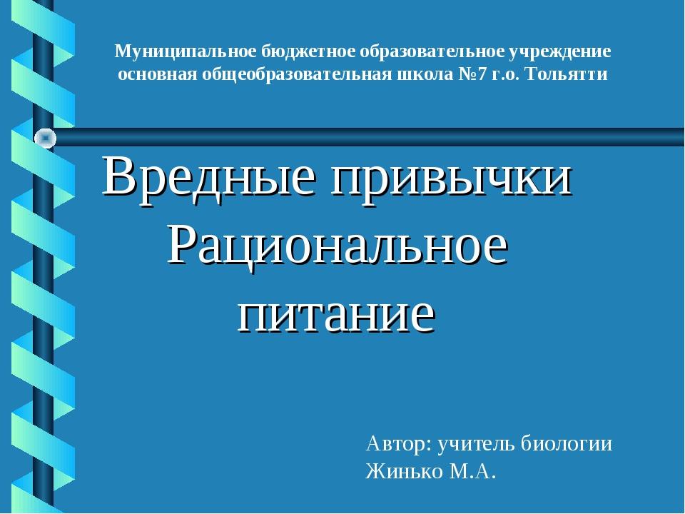 Вредные привычки Рациональное питание Автор: учитель биологии Жинько М.А. Мун...