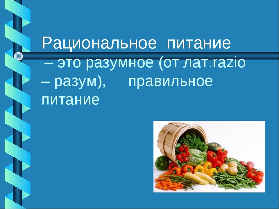 Рациональное питание – это разумное (от лат.razio – разум), правильное питание