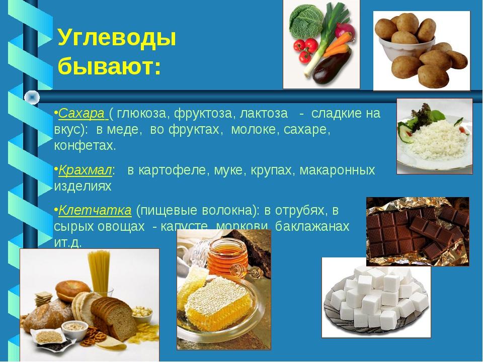Сахара ( глюкоза, фруктоза, лактоза - сладкие на вкус): в меде, во фруктах, м...