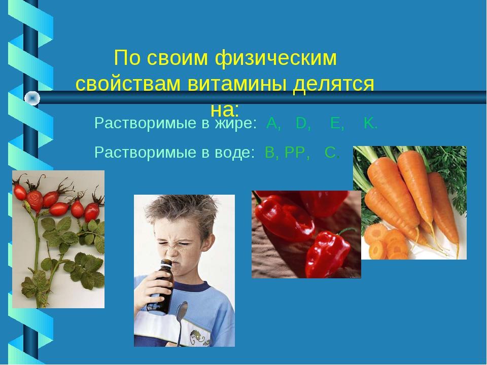 По своим физическим свойствам витамины делятся на: Растворимые в жире: A, D,...