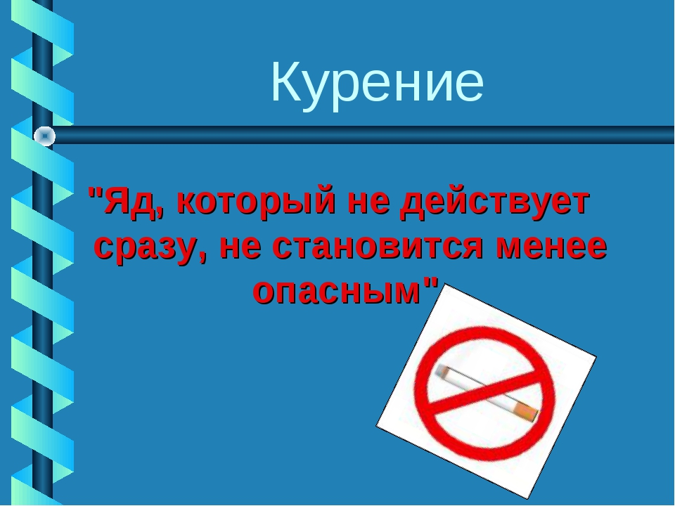 """Курение """"Яд, который не действует сразу, не становится менее опасным""""."""