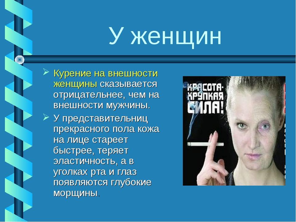 У женщин Курение на внешности женщины сказывается отрицательнее, чем на внешн...