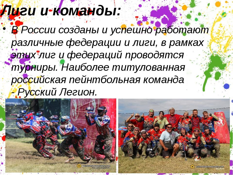 Лиги и команды: ВРоссиисозданы и успешно работают различные федерации и лиг...