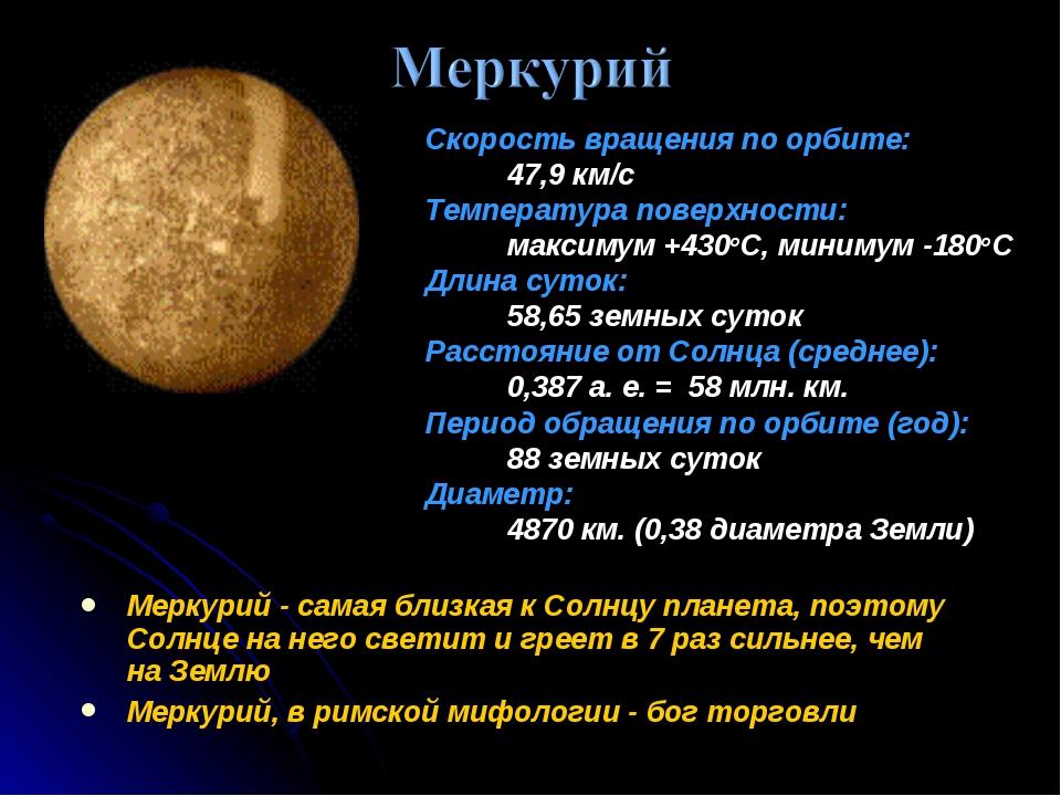 инете все меркурий планета описание и фото его надо