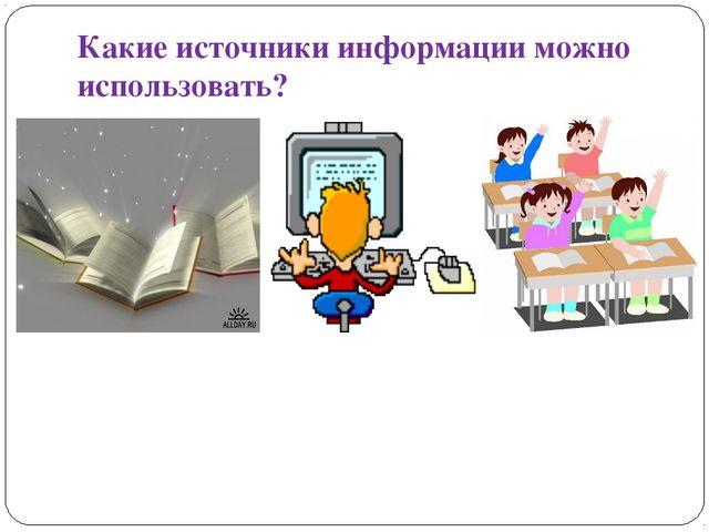 Какие источники информации можно использовать?