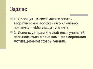 Задачи: 1. Обобщить и систематизировать теоретические положения о ключевых по