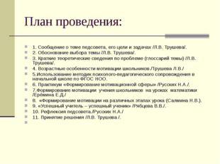 План проведения: 1. Сообщение о теме педсовета, его цели и задачах /Л.В. Труш