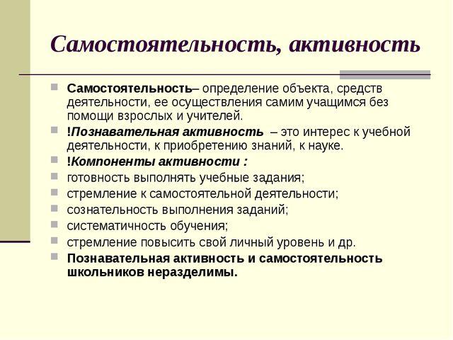 Самостоятельность, активность Самостоятельность– определение объекта, средств...