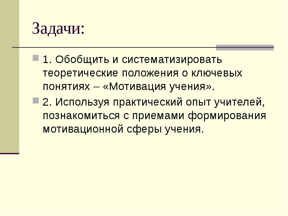 Задачи: 1. Обобщить и систематизировать теоретические положения о ключевых по...