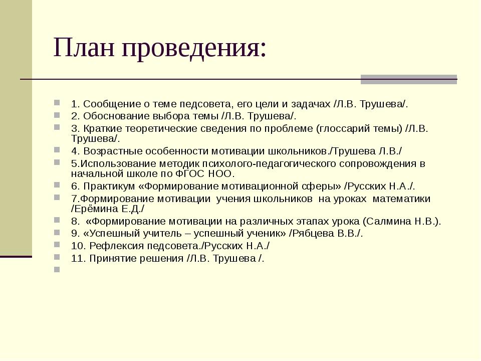 План проведения: 1. Сообщение о теме педсовета, его цели и задачах /Л.В. Труш...