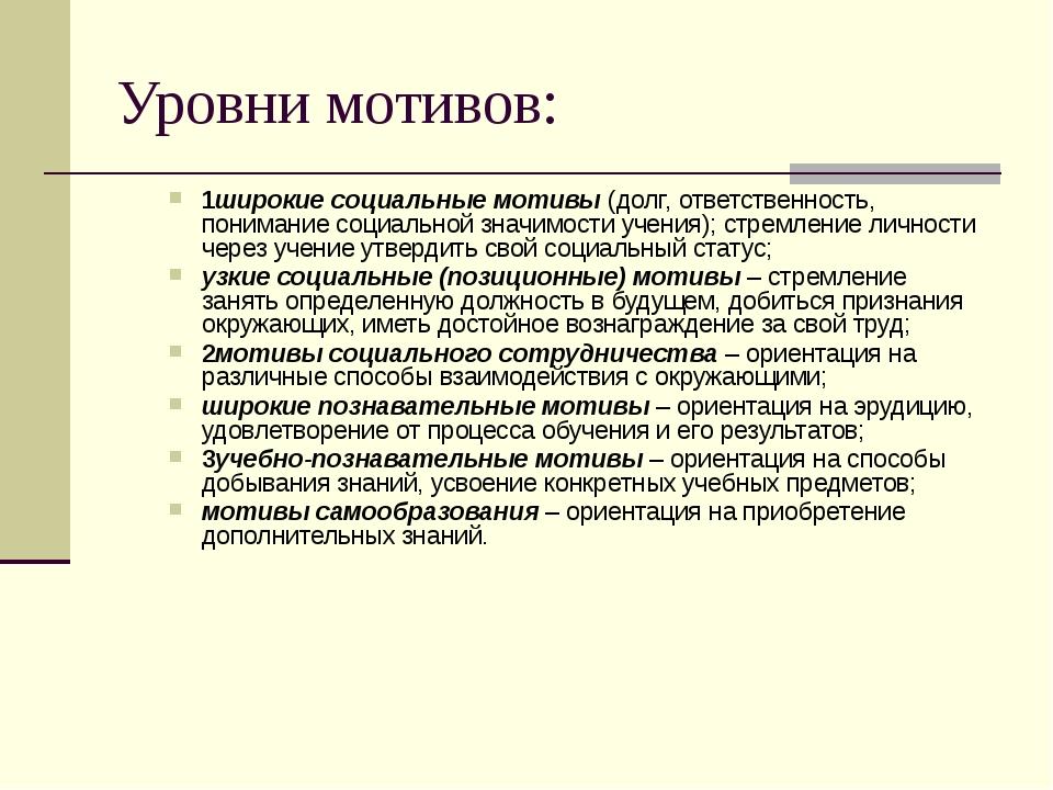 Уровни мотивов: 1широкие социальные мотивы (долг, ответственность, понимание...