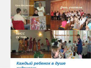 День учителя Урок Масленица Чаепитие по русски МИСС ОСЕНЬ Каждый ребенок в ду