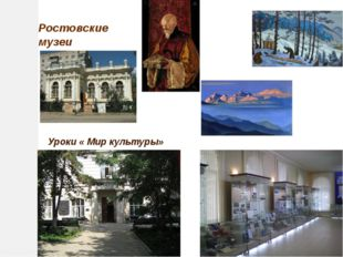 Ростовские музеи Уроки « Мир культуры»