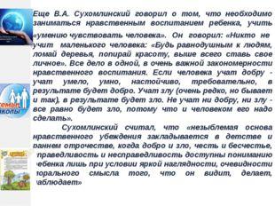 Еще В.А. Сухомлинский говорил о том, что необходимо заниматься нравственным в