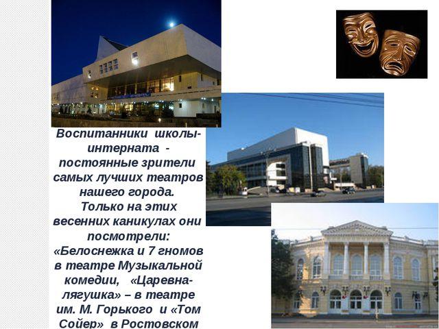 Воспитанники школы-интерната - постоянные зрители самых лучших театров нашего...