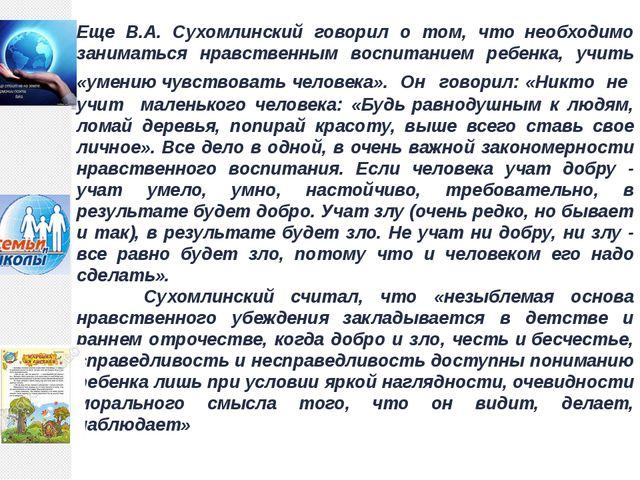 Еще В.А. Сухомлинский говорил о том, что необходимо заниматься нравственным в...