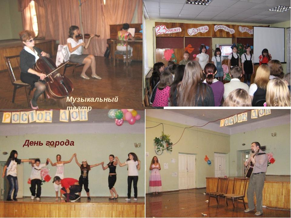 Музыкальный театр День города