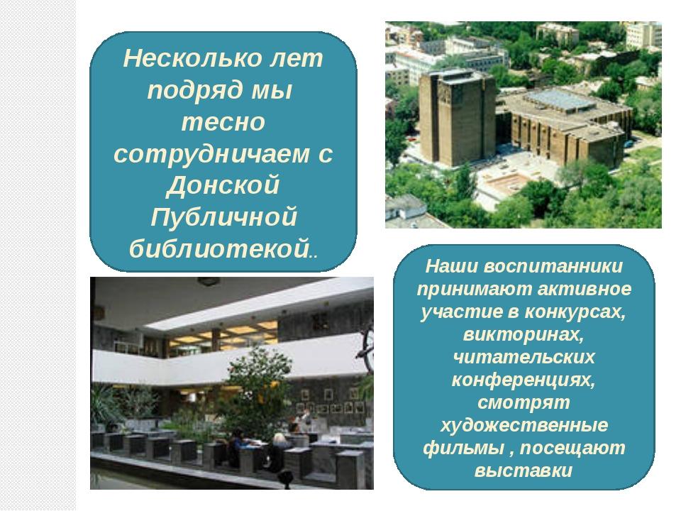 Несколько лет подряд мы тесно сотрудничаем с Донской Публичной библиотекой.....