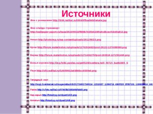 Источники Фон с ромашками http://i008.radikal.ru/0906/0f/bad64b5e4a4e.jpg Фон
