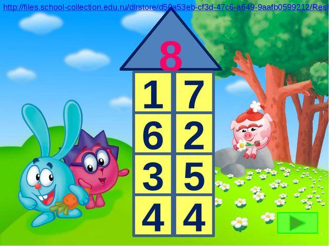 8 7 6 5 4 http://files.school-collection.edu.ru/dlrstore/d50a53eb-cf3d-47c6-a...