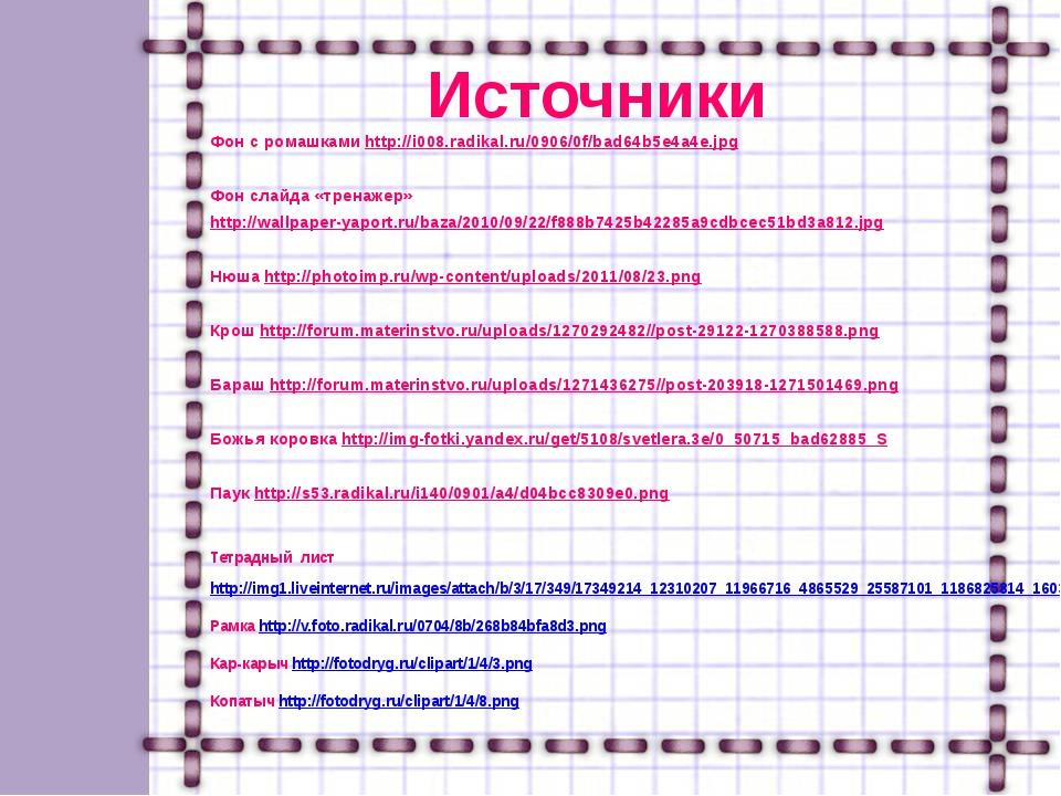 Источники Фон с ромашками http://i008.radikal.ru/0906/0f/bad64b5e4a4e.jpg Фон...